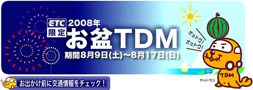 お盆TDM.jpg