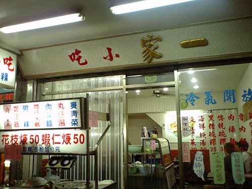 台湾・士林-00093.jpg