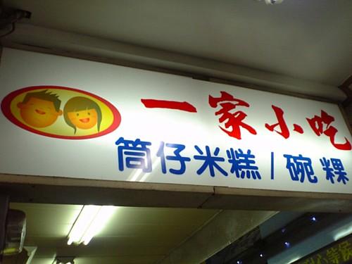 台湾・士林-00097.jpg