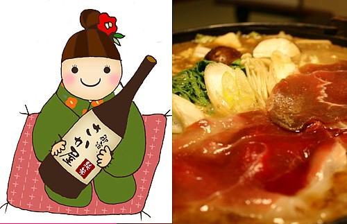 よしなちゃん&猪鍋.jpg