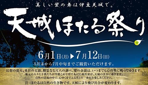 2009ほたる祭りロゴ.jpg