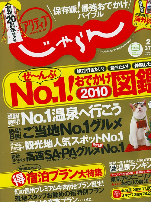 20100101じゃらん.jpg