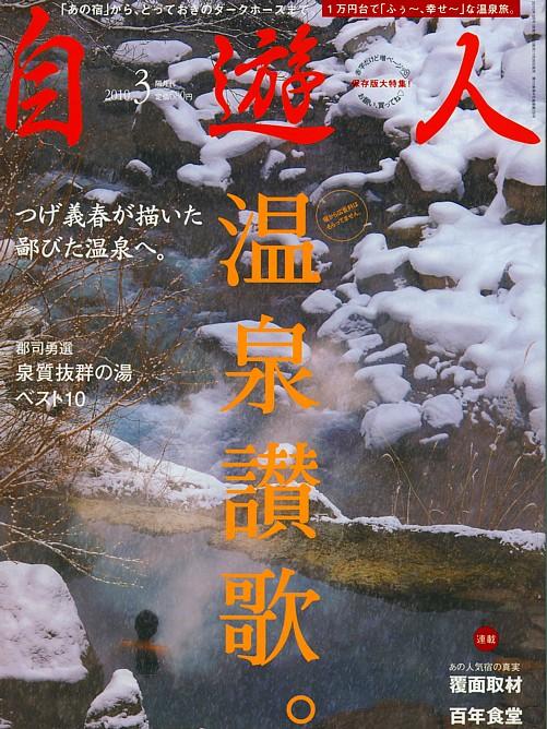 20100126自遊人_0007-1.jpg
