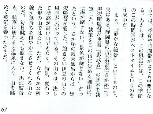 20100126自遊人_0006-2.jpg