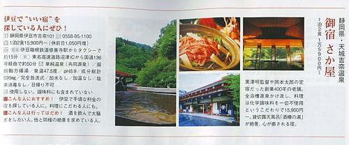 20100126自遊人_0004-3.jpg