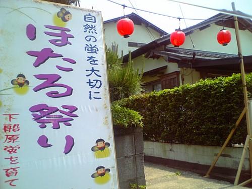 ほたる祭り・船原00024.jpg