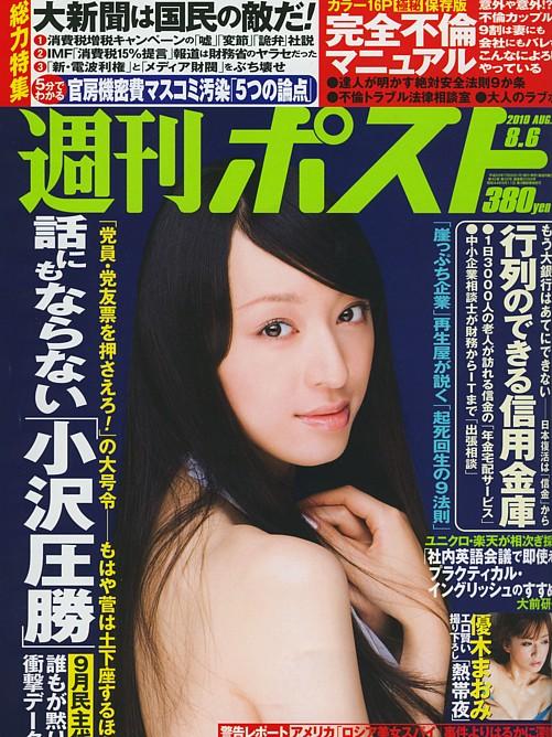 週刊ポスト_0001.jpg