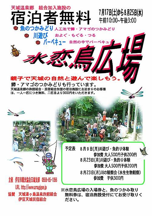 水恋鳥広場-0032.jpg