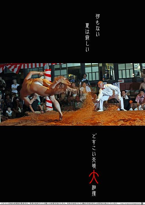 天城大相撲-dski2010IIweb.jpg