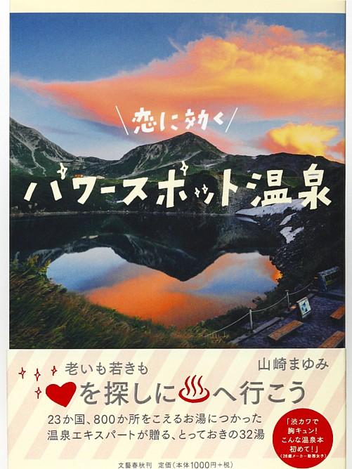 恋に効くパワースポット温泉.jpg