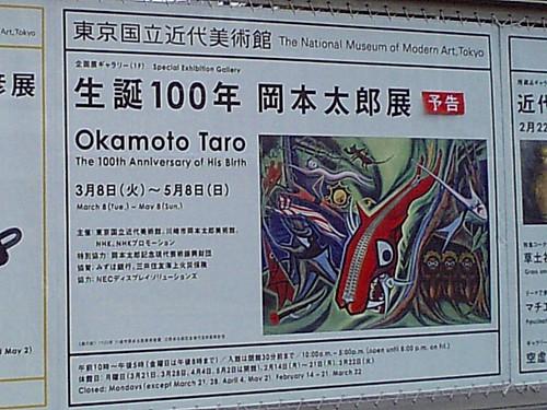 00188-生誕100年岡本太郎展.jpg