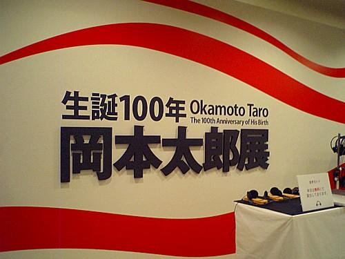 00186-生誕100年岡本太郎展.jpg