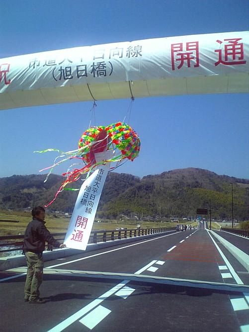 00203‐旭日橋開通.jpg