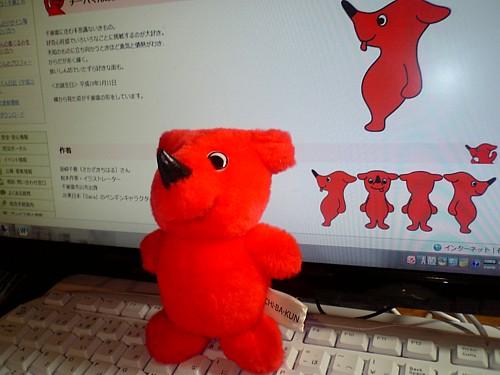 00063-チーバくん.jpg