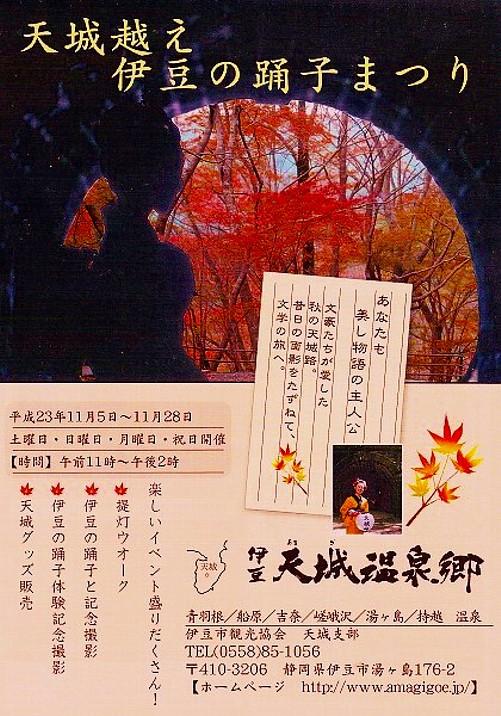 2011-もみじ祭り-3.jpg