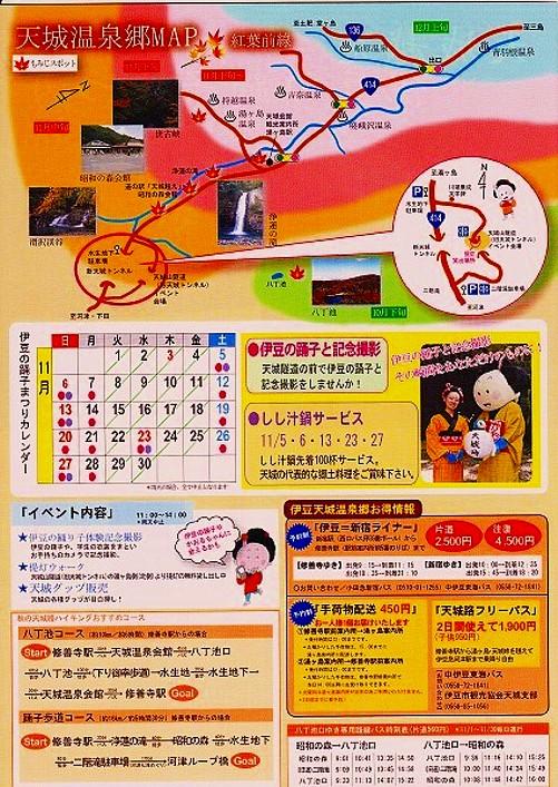 2011-もみじ祭り-4.jpg