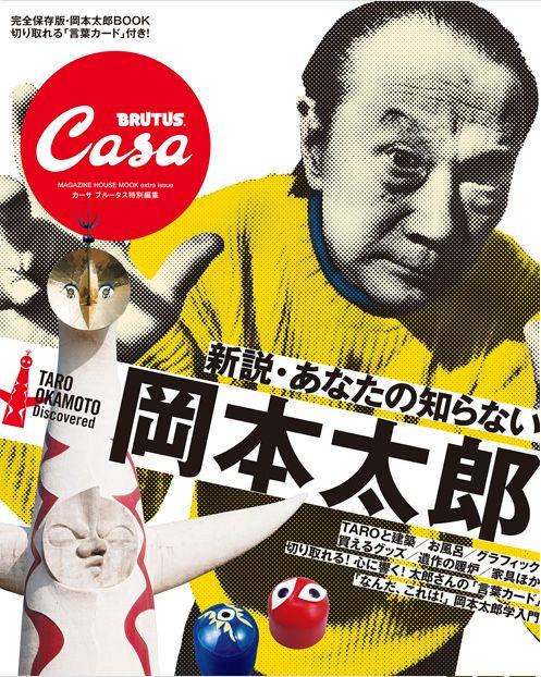 カーサブルータス岡本太郎