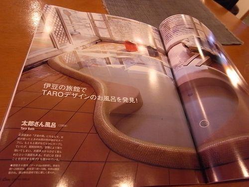 カーサブルータス太郎さん風呂