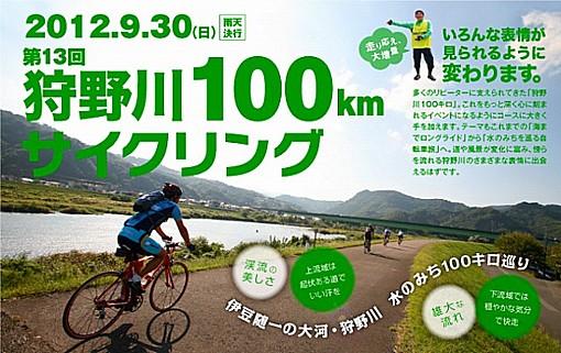 100キロサイクル20120930-3.jpg