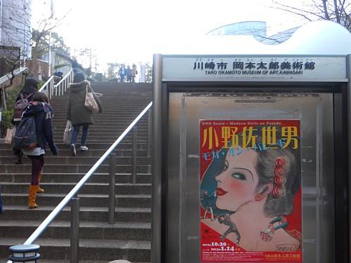 3562-小野佐世男展.jpg