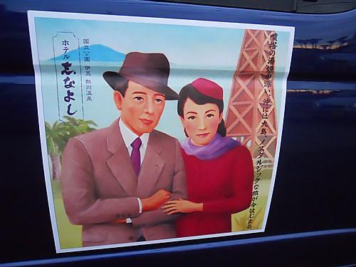 3661-熱川.jpg