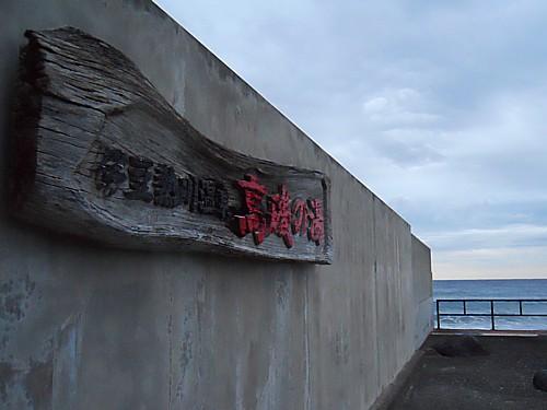 3645-熱川.jpg