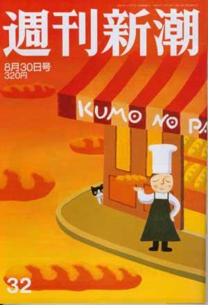 週刊新潮2007・8表紙.jpg