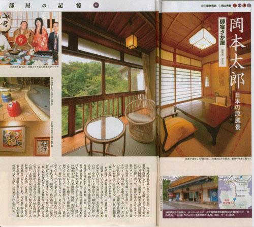 週間新潮2007・8掲載記事-15.jpg