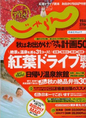 アクティブじゃらん200711表紙-1.jpg