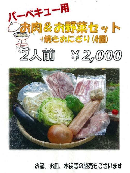 BBQ食材セット-1