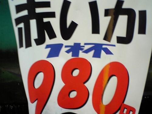 赤烏賊・スーパー-00049
