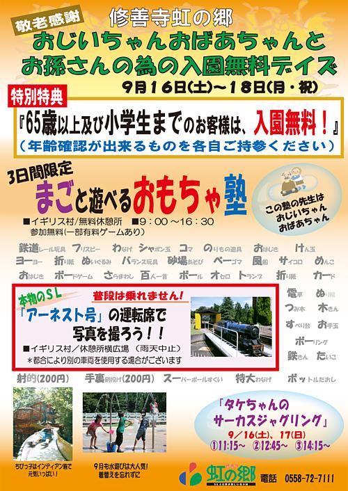 keirou虹の郷201709