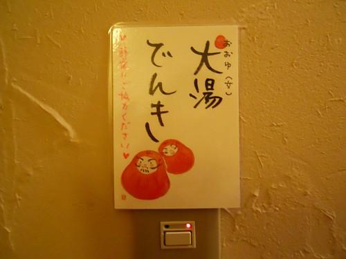 8646-孫九郎
